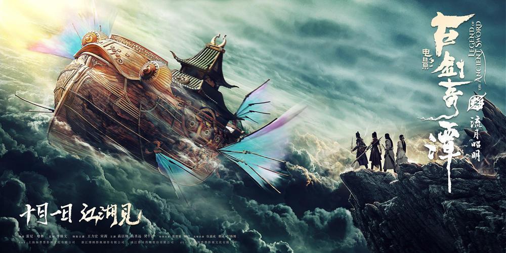 legend of the ancient sword 2018