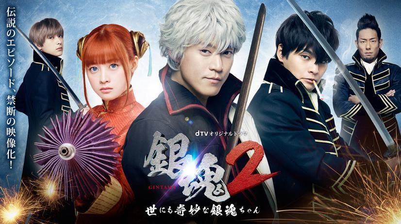 GINTAMA 2 Is Out In Japan, And Kagura Can't Sleep