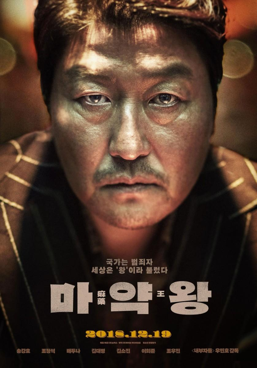 THE DRUG KING: Song Kang-Ho Reigns In The Official Poster And Trailer
