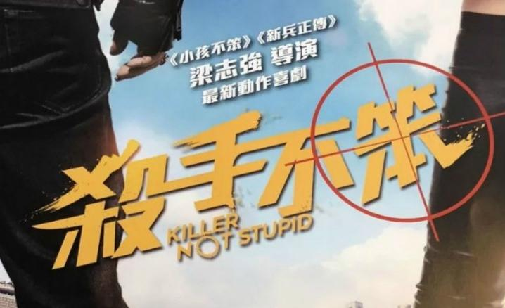 KILLER NOT STUPID: Don't Miss The First Official Teaser For Jack Neo's New Action Comedy