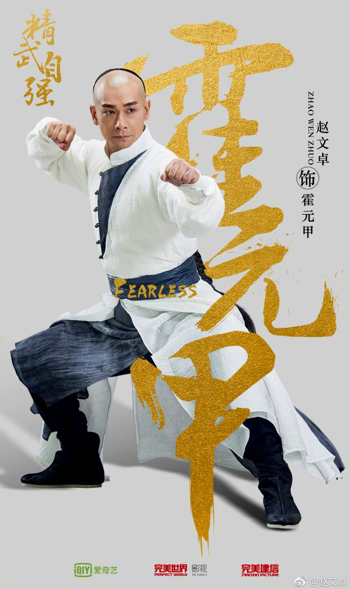 Vincent Zhao Remains FEARLESS In The Official IQIYI Series Trailer